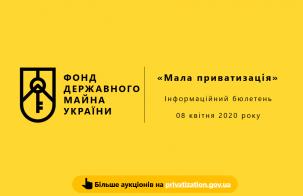 Мала приватизація: інформаційний бюлетень