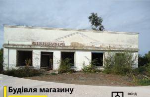 Магазин на Черкащині