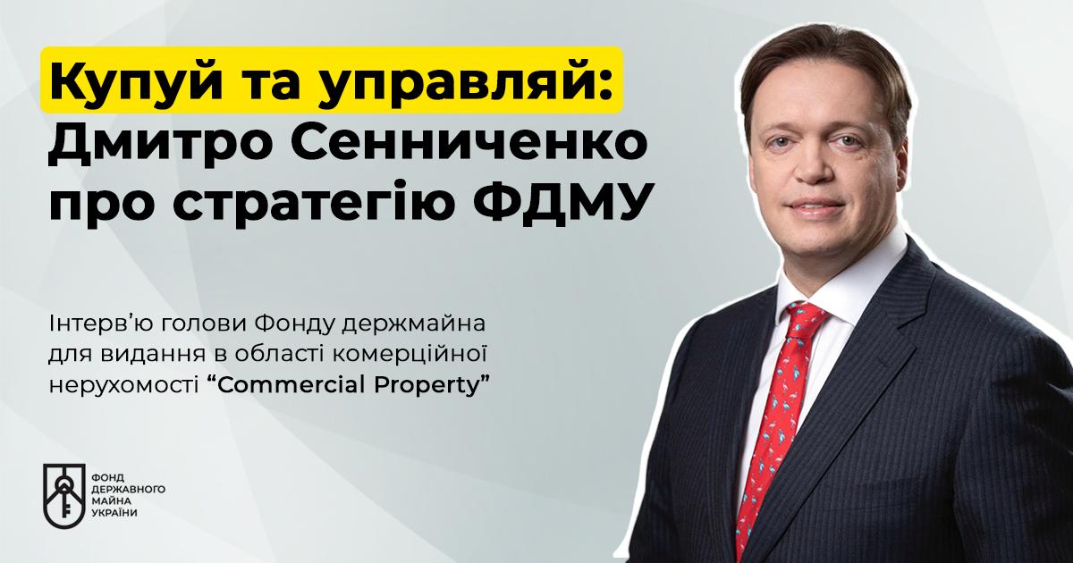 Дмитро Сенниченко - ФДМУ