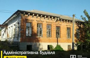 Адмінбудівля в історичному центрі Краснограду