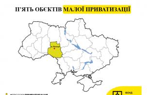 Об'єкти малої приватизації на Вінниччині