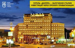 Готель «Дніпро» – залучення сталих інвестицій через прозору приватизацію