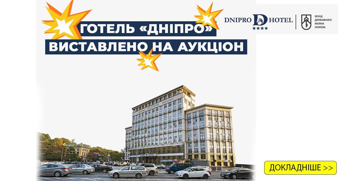 """Оголошено дату аукціону - Готель """"Дніпро"""""""