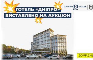 Готель «Дніпро»: приватизаційний аукціон відбудеться 15 липня