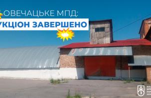 Понад 53 млн грн – результат прозорого приватизаційного аукціону Овечацького МПД