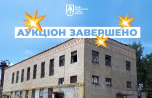 50 млн грн – результат приватизаційного аукціону Артемівського місця провадження діяльності та зберігання спирту