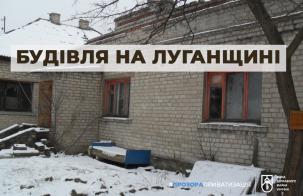 Об'єкт приватизації на Луганщині