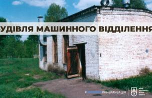 Будівля машинного відділення на Чернігівщині