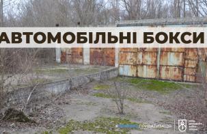 Автомобільні бокси на Кіровоградщині