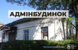 Адмінбудинок  в Кіровоградській області