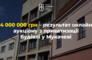 4 000 000 грн – результат онлайн аукціону з приватизації будівлі у Мукачеві