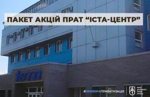 """Державний пакет акцій ПрАТ """"Іста-Центр"""" виставлено на повторний аукціон"""