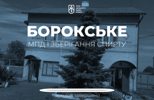 За окреме майно Борокського МПД та зберігання спирту на аукціоні запропонували понад 55 млн грн