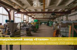 Білоцерківський завод «Еталон» буде виставлений на прозорий онлайн-аукціон у лютому 2021 року