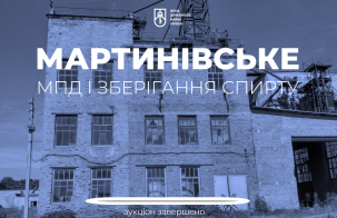 The thirteenth spirit asset is privatized for UAH 84 000 777, that is a result of the online e-auction of Martynivka Operating Location and Spirit Storage