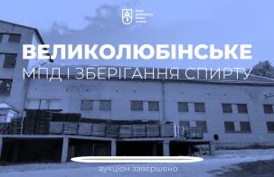 Демонополізація спиртової галузі продовжується: ціна Великолюбінського МПД зросла до 55 млн грн