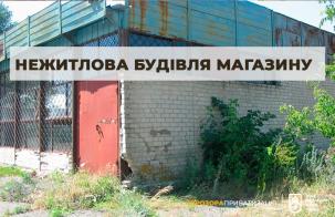 Нежитлова будівля магазину на Харківщині