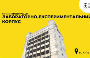 Дев'ятиповерхова будівля в Києві на приватизаційному аукціоні
