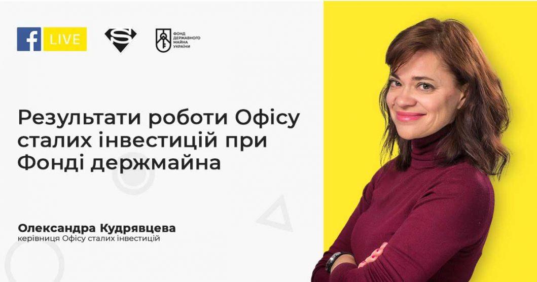 Офіс сталих інвестицій ФДМУ