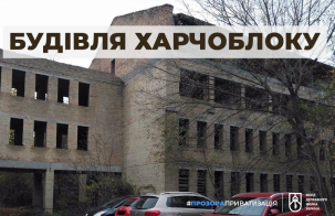 Будівля поруч з аеропортом «Київ» на приватизаційному онлайн-аукціоні