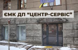 Приватизація в центрі Києва: на прозорий аукціон виставлена нерухомість на вул. Інститутській