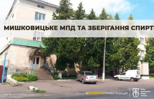 Приватизація спиртових активів: Мишковицьке МПД та зберігання спирту на онлайн-аукціоні