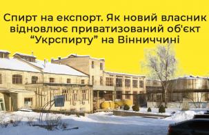 """Спирт на експорт. Як новий власник відновлює приватизований об'єкт """"Укрспирту"""" на Вінниччині"""