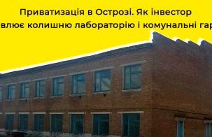 Приватизація в Острозі. Як інвестор оновлює колишню лабораторію і комунальні гаражі