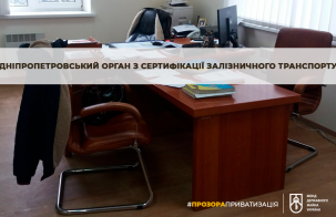 """SOE """"Dnipropetrovsk Certification Body for Railway Ttransport"""" will be put up for auction"""