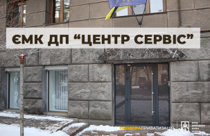 Privatization in Kyiv: real estate in front of the National Bank at a transparent online auction
