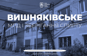 """The price of """"Vyshniaky Operating Location and Alcohol Storage"""" of SOE """"Ukrspyrt"""" has increased to UAH 101 million"""