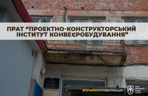 """Львів: відбудеться аукціон з приватизації ПрАТ """"ПКІ конвеєробудування"""""""
