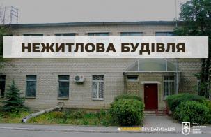 Нерухомість поблизу Харкова на приватизаційному аукціоні