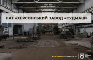 """Приватизація херсонського заводу """"Судмаш"""": онлайн-аукціон відбудеться 30 квітня"""