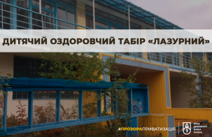Privatization of a health resort located on the coast of the Azov Sea. Online auction will be held on May 28