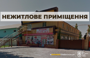 Sumy: an online auction will be held for the privatization of real estate with a total area of 710 sq. m.