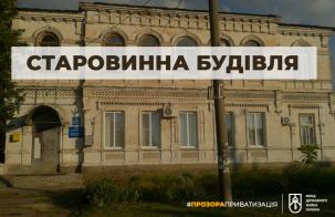 Відбудеться аукціон з приватизації старовинної будівлі в місті Оріхів на Запоріжжі