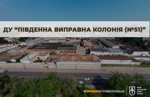 Вже за тиждень відбудеться аукціон з приватизації майна непрацюючої виправної колонії в Одесі