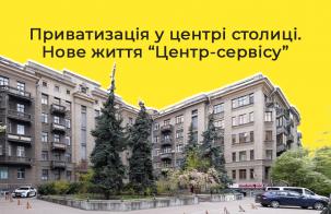 """Приватизація у центрі столиці. Нове життя """"Центр-сервісу"""""""