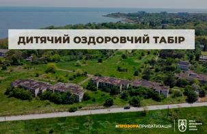 Одещина: 20 серпня відбудеться прозора приватизація дитячого оздоровчого табору «Сонячний»