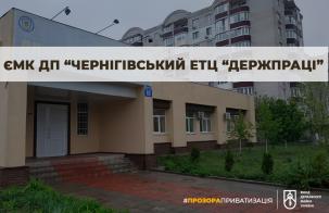 """ЄМК ДП """"Чернігівський експертно-технічний центр """"Держпраці"""" виставлено на приватизаційний онлайн-аукціон"""