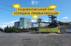 Відбувся онлайн-аукціон з приватизації Радивилівського комбінату хлібопродуктів з результатом 147 млн грн