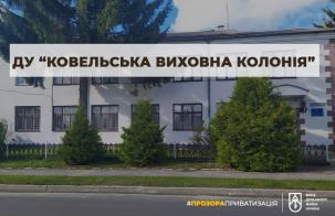 Майно Державної установи «Ковельська виховна колонія» у Волинській області  виставлено на приватизаційний онлайн-аукціон
