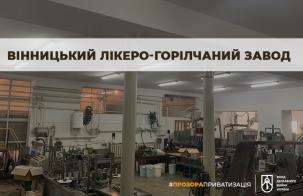 Єдиний майновий комплекс державного підприємства «Вінницький лікеро-горілчаний завод» виставлений на приватизаційний онлайн-аукціон